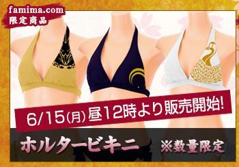刀剣乱舞 ビキニ 公式グッズ ファミマに関連した画像-01