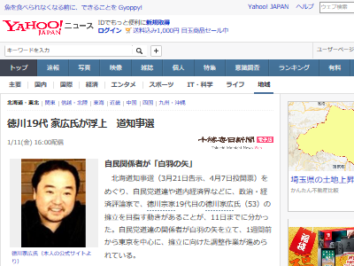 北海道 知事選 徳川家広に関連した画像-02