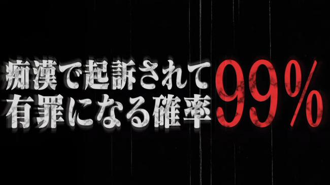 しくじり先生 北村弁護士 痴漢冤罪 に関連した画像-02