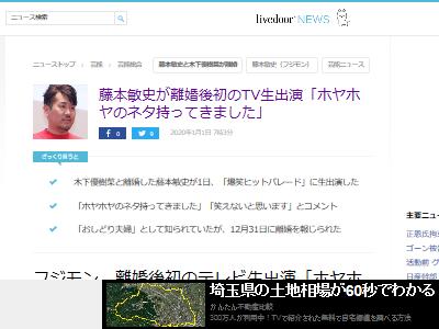 FUJIWARA 藤本敏史 木下優樹菜 離婚に関連した画像-02