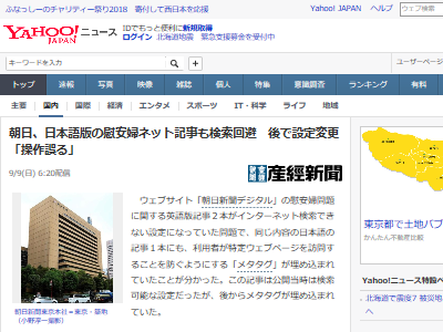朝日新聞 慰安婦 訂正記事 検索避け メタタグに関連した画像-02
