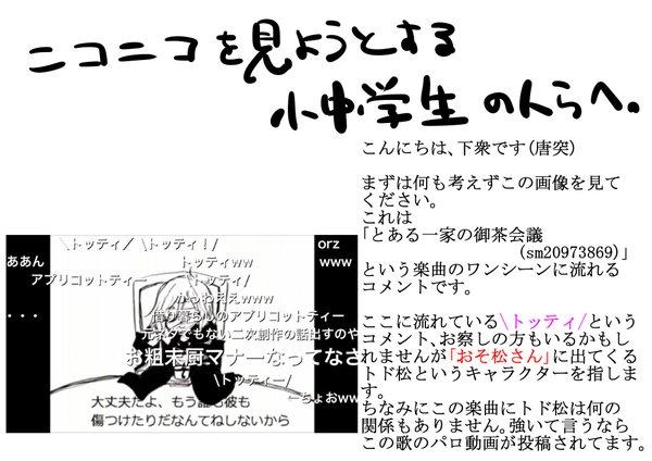 おそ松さん ニコニコ動画 小中学生に関連した画像-02