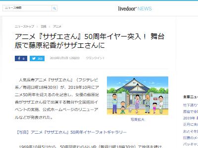 サザエさん 舞台 藤原紀香 原田龍二 松平健に関連した画像-02
