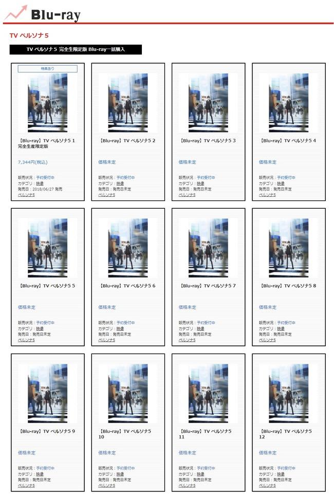 ペルソナ5 アニメ 2クールに関連した画像-03