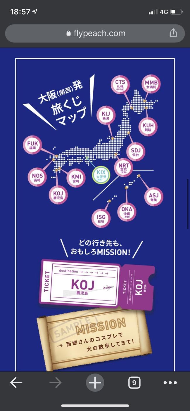 peach 旅くじ ガチャ チケット 飛行機 ランダム 日本 に関連した画像-05