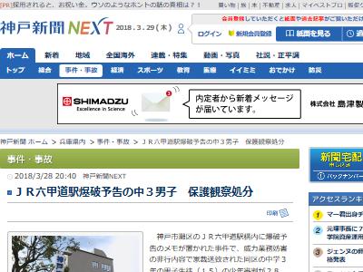 中二病 爆破予告 セカイヲカエルモノ 世界を変える者 六甲道駅に関連した画像-02