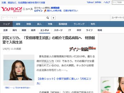 沢尻エリカ 薬物治療 慶応病院 安倍首相 主治医に関連した画像-02