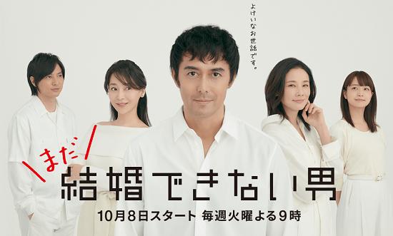 まだ結婚できない男阿部寛公式サイトに関連した画像-01