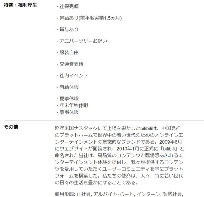 日本 中国 アニメ アニメ業界 会社 待遇 差に関連した画像-04
