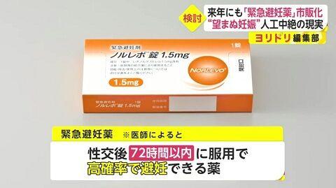 避妊薬 妊婦 胎児 奇形 市販に関連した画像-01