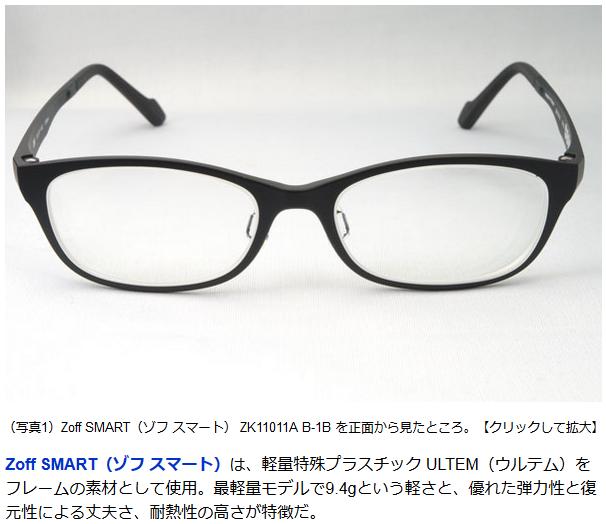 佐野研二郎 パクリ メガネに関連した画像-03