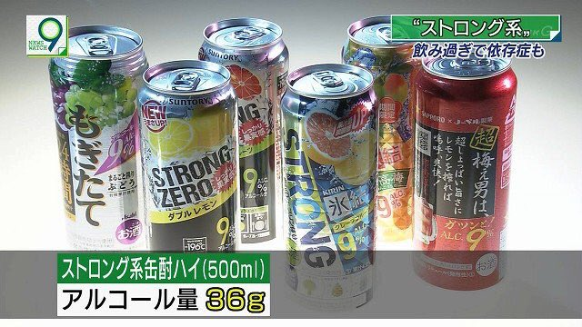 ストロングゼロ アルコール量 テキーラ 臓器障害に関連した画像-02
