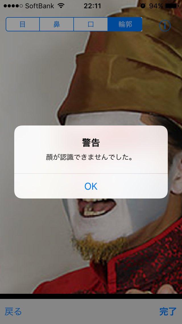 聖飢魔II デーモン小暮 デーモン閣下 閣下 すっぴん アプリ 悪魔に関連した画像-02