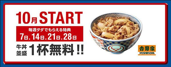 ソフトバンク 牛丼 サーティワン ミスタードーナツに関連した画像-01