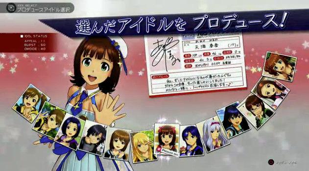 アイドルマスター プラチナスターズ PV PS4に関連した画像-12