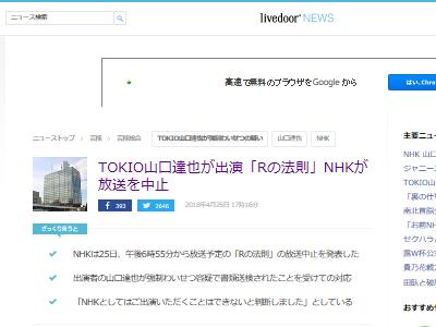 TOKIO 山口達也 逮捕 書類送検 女子高生 強制わいせつ Rの法則に関連した画像-02
