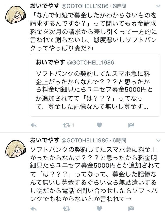 日本ユニセフ 募金 ソフトバンク 勝手に 詐欺 引き落としに関連した画像-03