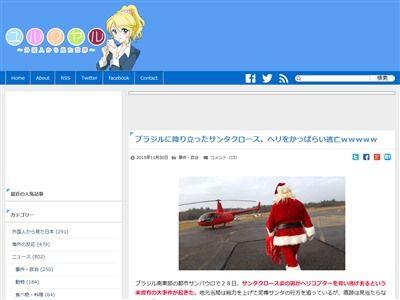 サンタクロース ヘリコプターに関連した画像-02