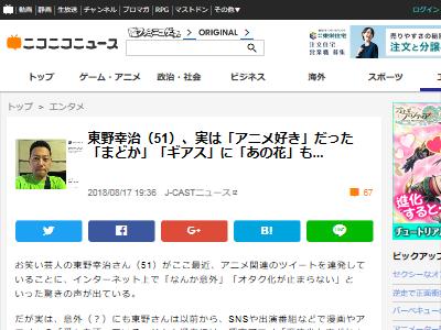 東野幸治 アニメ オタク まどマギ ギアス あの花に関連した画像-02