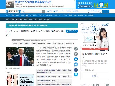 トランプ大統領 日韓関係 不満に関連した画像-02