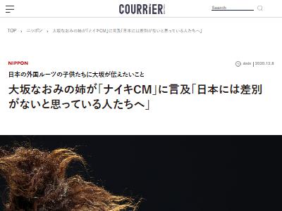 大坂なおみ 大阪まり ナイキCM 人種差別 日本人 苦言に関連した画像-02