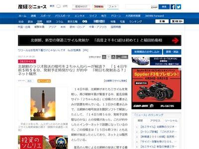 2ちゃんねる 北朝鮮 暗号解読 ミサイルに関連した画像-02