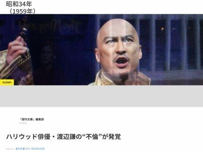 渡辺謙 文春砲 週刊文春 不倫 浮気に関連した画像-02