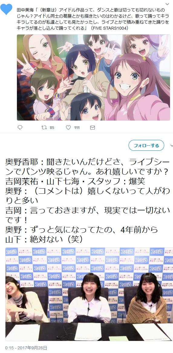 WUG TVアニメ 1期 ぶっちゃけ 田中美海 ヤマカン 山本寛に関連した画像-02