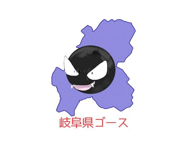 ゴース ガス状 都道府県の形に関連した画像-03
