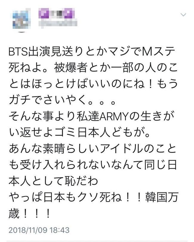 原爆万歳Tシャツ BTS 防弾少年団 ファン ARMYに関連した画像-02