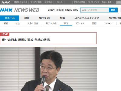 新型肺炎 コロナウイルス 日本国内 武漢 渡航歴 感染 ヒトヒト感染に関連した画像-02