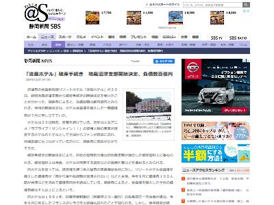 淡島ホテル破産手続きに関連した画像-02
