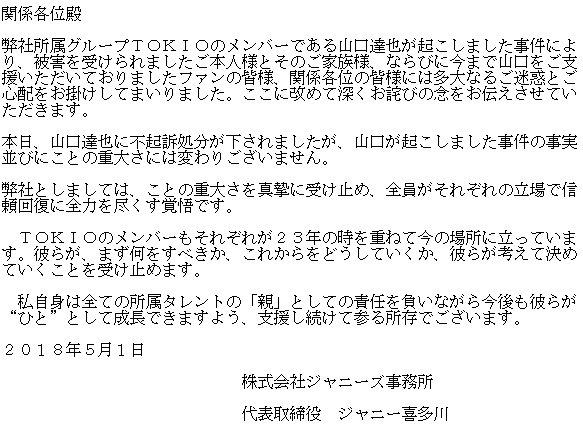 TOKIO 会見 ジャニー喜多川 謝罪コメントに関連した画像-03