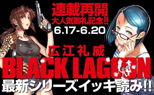 ブラック・ラグーン 広江礼威 BLACKLAGOON 10巻 サンデーうぇぶりに関連した画像-02