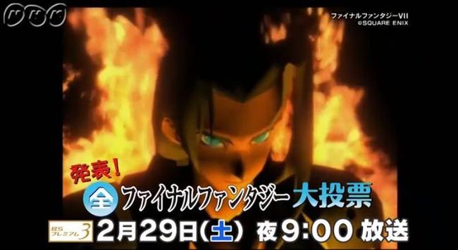 NHK ファイナルファンタジー 大投票に関連した画像-01