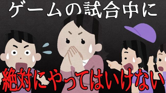 ゲーム ランクマ 試合 絶対 やってはいけないことに関連した画像-01