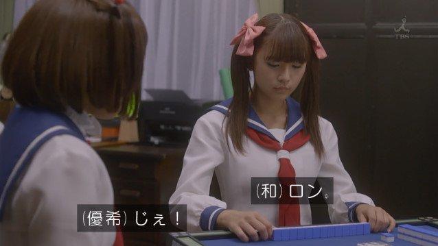 実写ドラマ 咲 咲-Saki- 京太郎 紙 存在に関連した画像-16