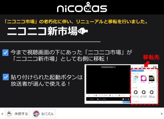 ニコニコ動画 クレッシェンド 新サービス ニコキャスに関連した画像-69