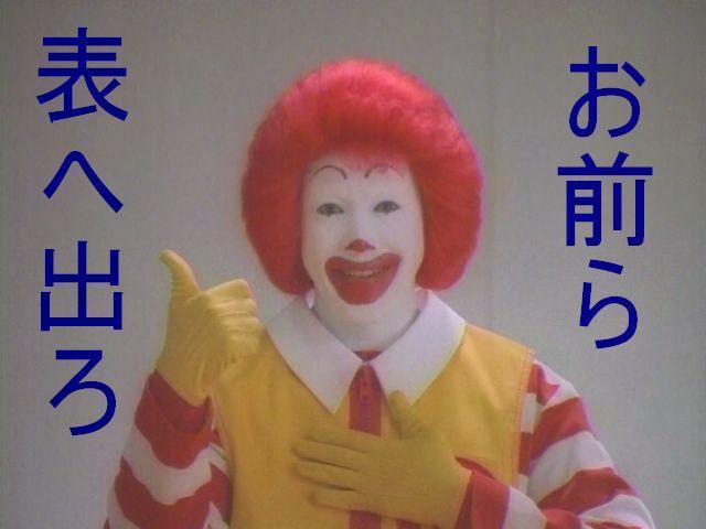 マクドナルド、ついに待ち時間0へ → スマホで注文・支払いに対応で店に入った瞬間できたてのハンバーガーとポテト提供