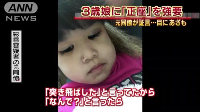 幼児虐待 正座 に関連した画像-05