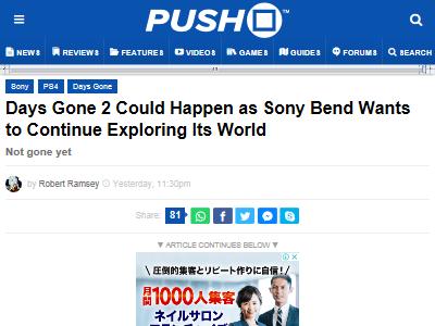 Days Gone2 ゾンビ PS5に関連した画像-02