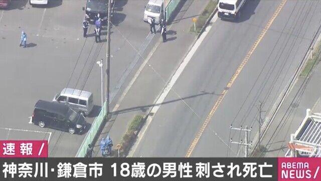 神奈川 高校生 18歳 殺人事件に関連した画像-01