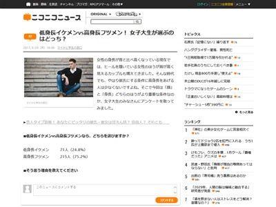 低身長イケメン 高身長フツメン アンケートに関連した画像-02