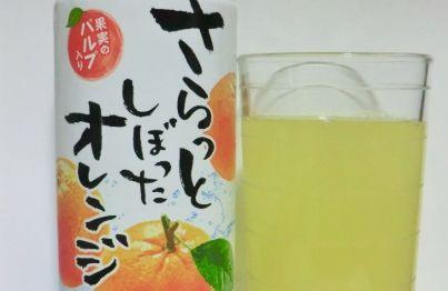 さらっとしぼったオレンジ 生産終了 ダイドーに関連した画像-01