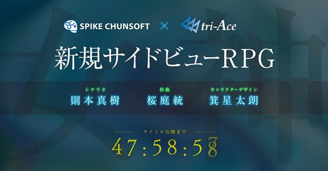 スパチュン×トライエース 新規サイドビューRPGに関連した画像-01