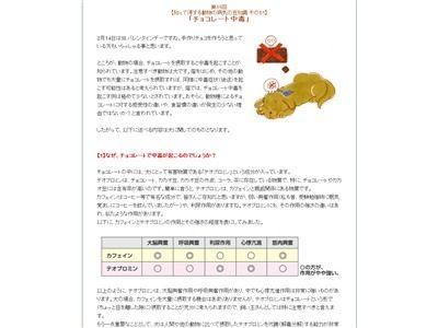 ジバニャン 猫 チョコに関連した画像-02