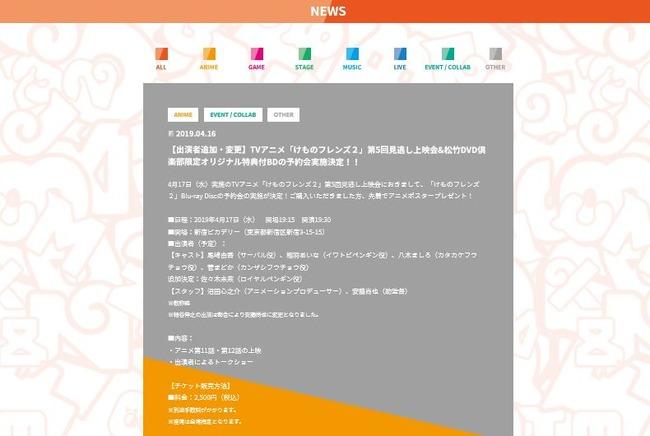 TVアニメ けものフレンズ2 上映会 細谷伸之 出演者変更に関連した画像-02