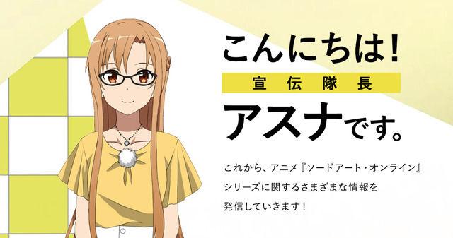 SAO ソードアート・オンラインアリシゼーション キャラクター アスナ バーチャルアバターに関連した画像-01