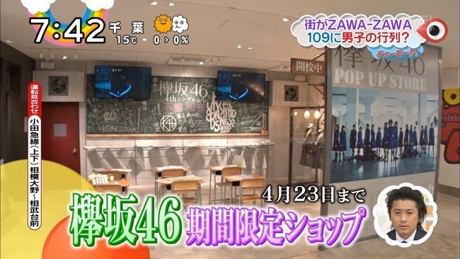 渋谷 109 アイドル コラボショップ オタク 女性 批判に関連した画像-04