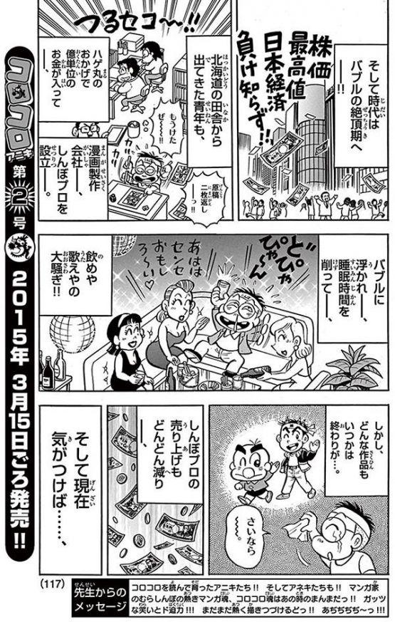 のむらしんぼ 没落 漫画家 顔出し コロコロ創刊伝説 コロコロ 借金に関連した画像-06